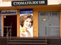 В МД Клиник открылось стоматологическое отделение