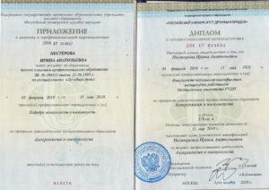 Нестерова Ирина Анатольевна - сертификат по иммунологии и аллергологии