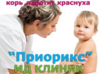 Скидка на вакцину ПРИОРИКС и прием педиатра — 50%