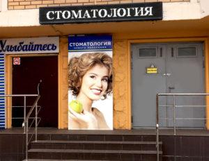 Стоматология в Кожухово