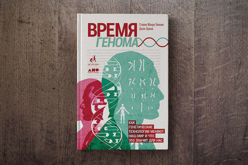 "Книга ""Время Генома"""